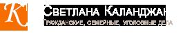 Адвокат Каланджан Светлана Анатольевна